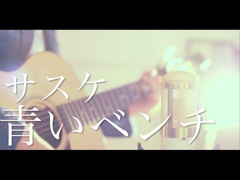 青いベンチ / サスケ (cover)
