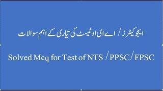 Solved mcqs notes for preparation of nts tests