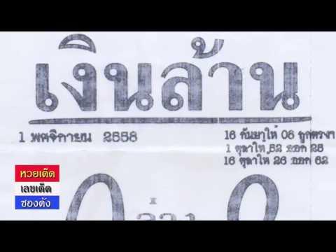 หวยซองเงินล้าน งวดวันที่ 1/11/58 (เน้นล่าง)