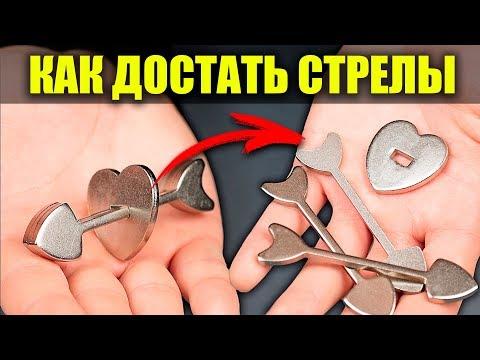Невозможная головоломка стрела в сердце | в чем секрет?