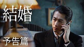 映画『結婚』予告編