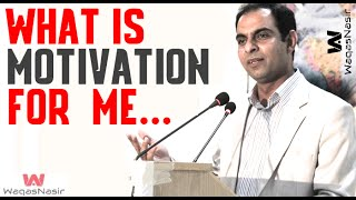 What Is Motivation For Me...- By Qasim Ali Shah (In Urdu/Hindi) 2016