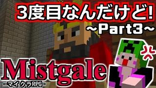 【マイクラRPG実況#3】もう3度目なんですけどぉ!?~Mistgale~【show&あちゃみ】