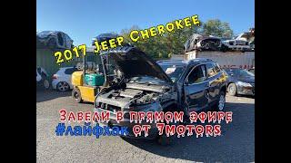 2017 Jeep Cherokee 2.4 FWD - 4000$. Авто из США 🇺🇸.