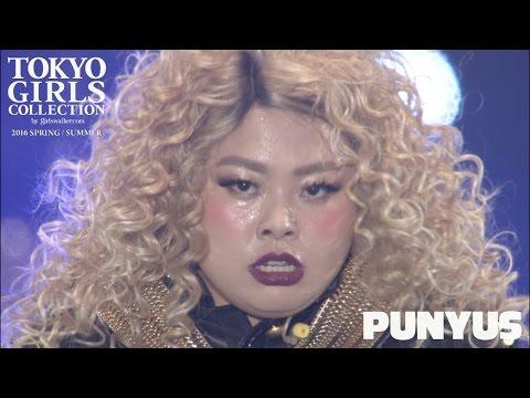 PUNYUS×NAOMI WATANABE/第22回 東京ガールズコレクション 2016 SPRING/SUMMER