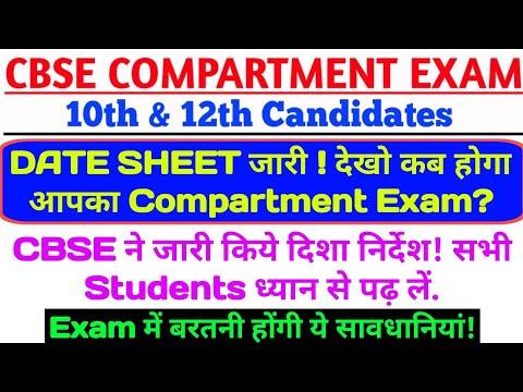 Cbse class 10 comp exam date