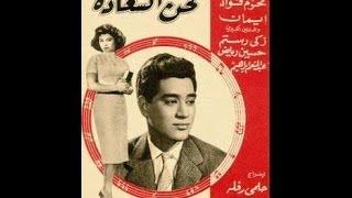 فيلم لحن السعادة - محرم فؤاد (Moharam Fouad - Movie (Tune of Happiness 