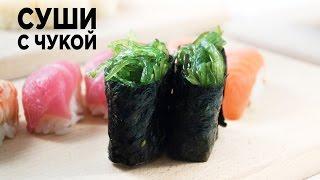 Суши с чукой [Рецепты Весёлая Кухня]