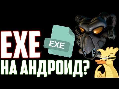 Как запустить EXE файл на андроид? (ExaGear RPG)