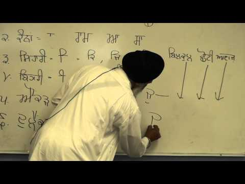 Gurmukhi Ucharan Lesson 6 Jaswant Singh (Ismailabad)