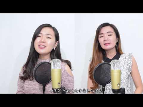 林俊傑 (JJ Lin)ft. 蔡卓妍(Charlene Choi) - 小酒窩 (Little Dimples) cover by Angel Lin and Phinx Phinx
