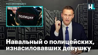 Навальный о полицейских, изнасиловавших девушку