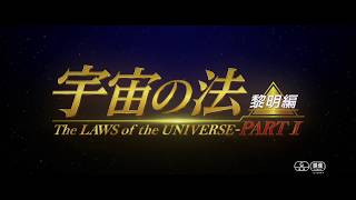 『宇宙の法ー黎明編ー』予告