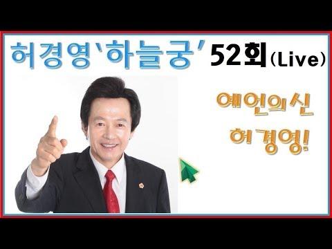 🔴허경영 하늘궁 52회 공식 라이브 [1부+2부]