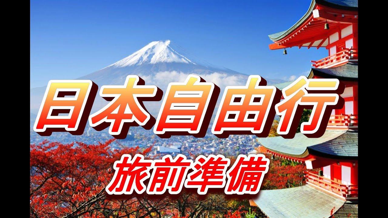 【日本自由行】 Part 1: 你不可不知道的日本自由行旅前準備和 ...