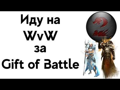 Guild Wars 2. Иду на WvW (осады) за Gift of Battle! thumbnail