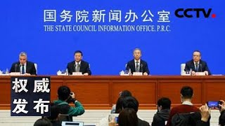 国新办新闻发布会:《新时代的中国能源发展》白皮书21日发表 20201221 |《权威发布》CCTV中文国际 - YouTube