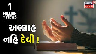 હિન્દૂ મંદિરમાં મનોકામના પૂર્ણ કરતી મુસ્લિમ દેવી | VISHESH | NEWS18 Gujarati