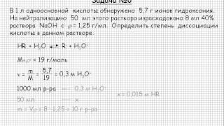 125  Общая химия Растворы Теория электролитической диссоциации  Электролитическая диссоциация  Задача №6