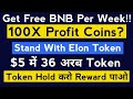 100X Coin? Get Free BNB Every Week! Best Cryptocurrency To Invest 2021 | Stand With Elon Token