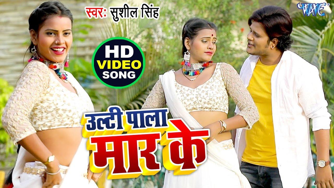 भोजपुरी का सबसे हिट गाना - #Ulti Pala Maar Ke - #Sushil Singh | उल्टी पाला मार के | Bhojpuri Song