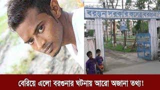 বেরিয়ে এলো বরগুনার ঘটনায় আরো অজানা তথ্য! | Somoy TV