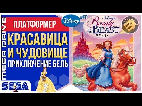 Beauty and the Beast: Belles Quest / Красавица и чудовище: Приключение Бель | Sega 16-bit