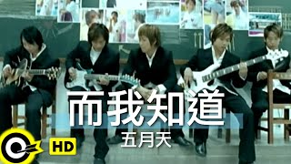 Repeat youtube video 五月天 Mayday【而我知道 And I Know】Official Music Video