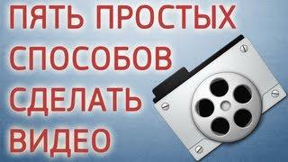 Как можно сделать видео?!