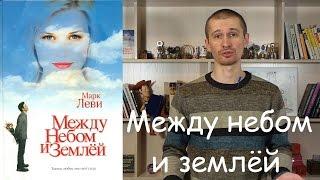 """Обзор книги Марка Леви """"Между небом и землей""""."""