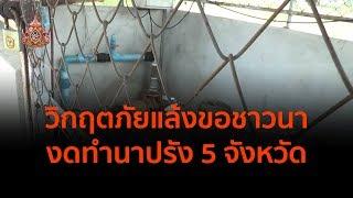 วิกฤตภัยแล้ง ขอชาวนางดทำนาปรัง 5 จังหวัด (26 เม.ย. 62)
