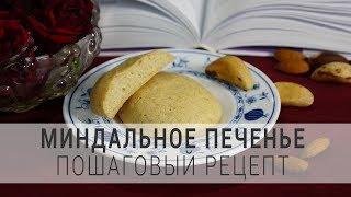 ОРЕХОВОЕ ПЕЧЕНЬЕ РЕЦЕПТ. Миндальное печенье или арахисовое — как приготовить.