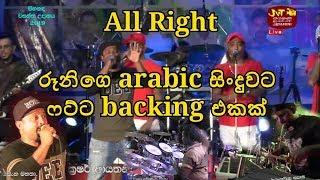 Roony arabic song - රූනිගෙ අරාබි සිංදුව