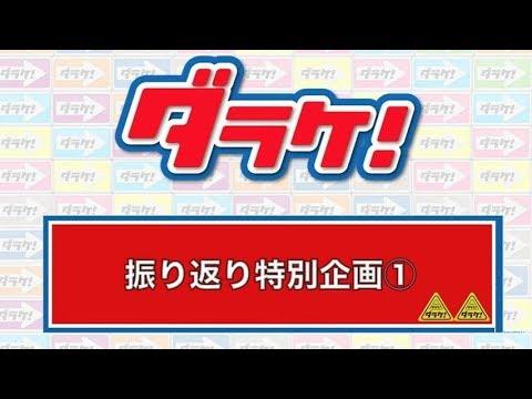 「ダラケ!」Web限定スピンオフ企画!#85