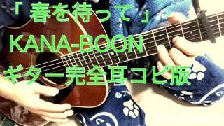 「 春を待って 」KANA-BOON さんのカバーです♪(?????)♪