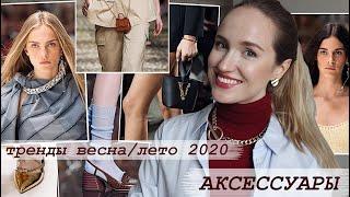 ГЛАВНЫЕ ТРЕНДЫ ВЕСНА ЛЕТО 2020 ЧТО БУДЕТ МОДНО ОБУВЬ СУМКИ УКРАШЕНИЯ AlenaPetukhova