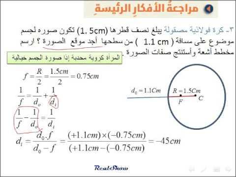 فيزياء حل مسائل المرايا المحدبة Convex Mirror مراجعة القسم 5 2 3 Youtube
