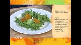 Готовим салат с хурмой