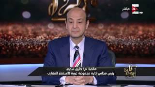 كل يوم - م/ طارق شكري يتبرع بمليون جنيه على الهواء لمؤسسة مصر الخير لإخراج الغارمات