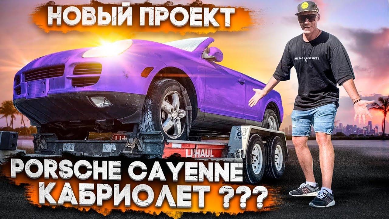 Купил самый дешевый Cayenne в Америке! Cayenne - кабриолет.