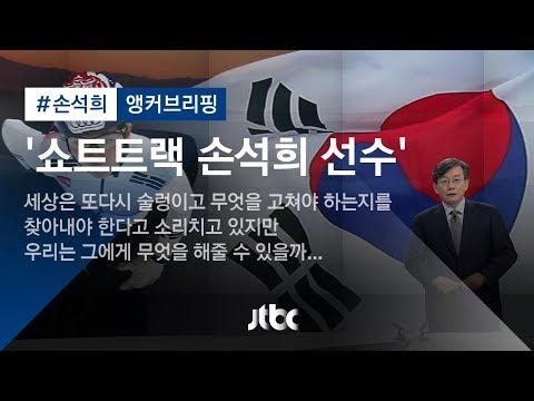 [손석희의 앵커브리핑] '쇼트트랙 손석희 선수'