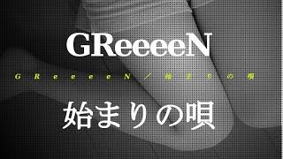 PV・MVはコチラから↓ GReeeeN「夢」ミュージックビデオ https://www.you...