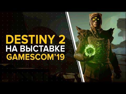 Destiny 2. Обитель теней. Что показали на Gamescom 2019
