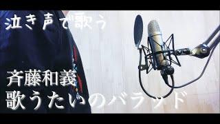【泣き声】歌うたいのバラッド / 斉藤和義 Covered by たんたかくん