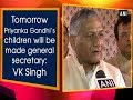 Tomorrow Priyanka Gandhi's children will be made general secretary: VK Singh - ANI News