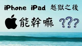 [ JB ] 越獄 ios 設備後能幹嘛 ? 介紹越獄後手機環境會變成怎樣 ? 提升效能並且客製化你專屬的 iphone / ipad ! 還能破解修改所有大部分的程式 !解放你的 iphone !