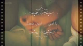 اجمل اغنية لعيد الأم ... بصوت أمين مجمل