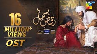 Raqs-e-Bismil   OST   HUM TV   Drama