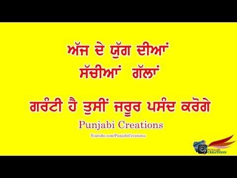 ਦਿਲ ਨੂੰ ਛੂਹ ਲੈਣ ਵਾਲੀ ਸ਼ਾਇਰੀ | Heart Touching Punjabi Shayari Video 2017 | Amrit Masoun