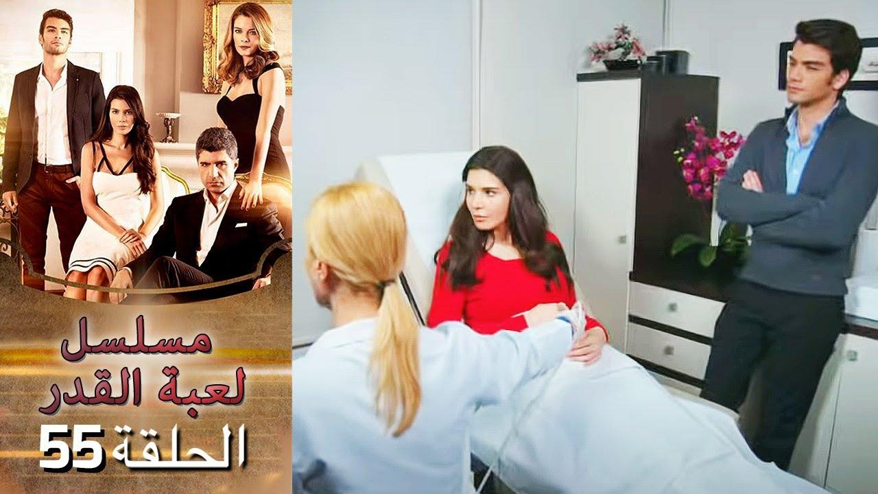 Kaderimin Yazıldığı Gün مسلسل لعبة القدر الحلقة 55